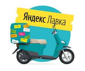 200 рублей при заказе от 1200р Яндекс Лавка
