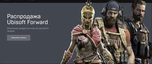 Распродажа Ubisoft Forward September 2020 (напр. The Crew 2)