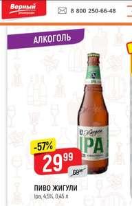 Пиво Жигули IPA, 0.45 л.