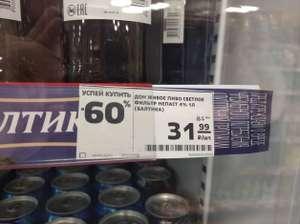 [Тольятти] Пиво Дон живое 1 л