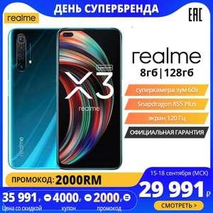Смартфон Realme X3 SuperZoom 8+128 ГБ (Tmall)