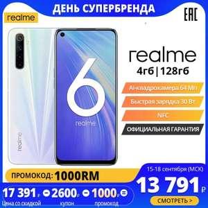 Смартфон Realme 6 4+128 ГБ (Tmall)