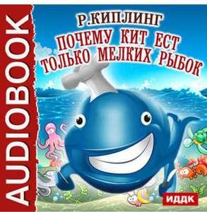 """Аудиокнига. Киплинг Редъярд """"Почему кит ест только мелких рыбок"""""""