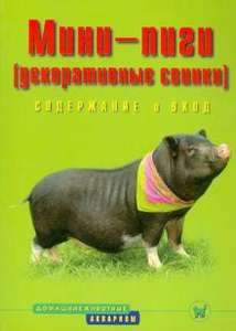 Книга Мини-пиги (декоративные свинки). Содержание и уход