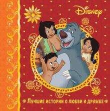 """Книга """"Лучшие истории о любви и дружбе"""" и другие по мультфильмам Disney"""