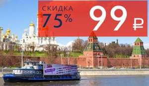 [МСК] Круиз по центру столицы от Москва-Сити от 99₽ в rivertickets