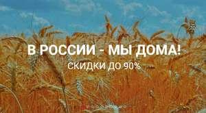 """SALE до 90% на все российские направления """"Уральских авиалиний"""""""