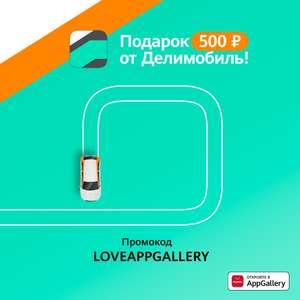 Скидка 500 рублей в Делимобиль (новым клиентам)