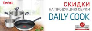 Скидки на посуду Tefal Ingenio и Daily Cook, напр, набор Max set 11 предметов