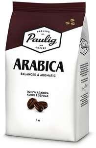 Кофе зерновой PAULIG Arabica (2 упаковки по 1 кг) - 499₽/шт