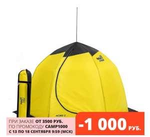 Палатка-зонт 2-местная зимняя для подледной рыбалки зимой NORD-2 Extreme Helios