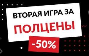 -50% на вторую по стоимости настольную игру