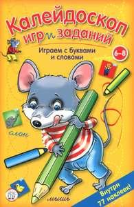 До -85% в labirint.ru (например, Калейдоскоп игр и заданий. Играем с буквами и словами)