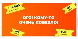 Купоны AliExpress в VK от 50 до 14.000 рублей (не всем)