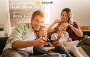 ТВ-пакет «Кино+ТВ 2» бесплатно на 30 дней - 1256 фильмов + 160 каналов Билайн ТВ
