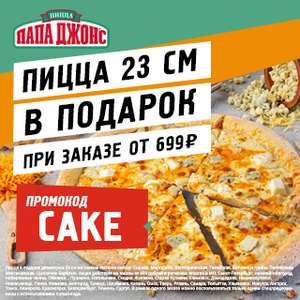 Пицца в ПОДАРОК при заказе от 699 рублей в Папа Джонс