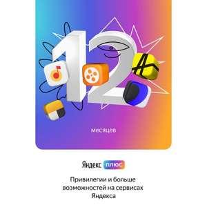 Яндекс.Плюс за 99р/мес. при оплате на год