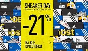Adidas все кроссовки со скидкой 21%