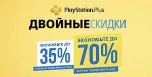 [PS4] Двойные скидки обладателям PS+ (примеры в описании)