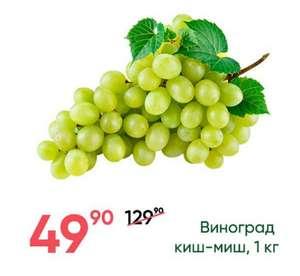 Виноград Киш-Миш, 1кг