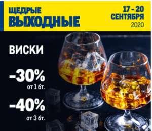 Скидка до 40% на виски в Щедрые выходные от Metro, напр, JIM BEAM Apple, 0,7 л.
