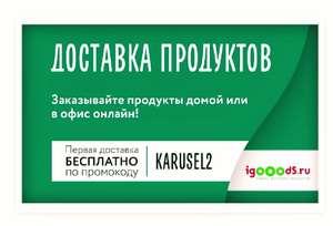 Скидка на чай 33% в Карусель через приложение Igooods, напр, Greenfield 100 пакетов