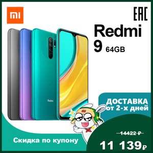 Смартфон Xiaomi Redmi 9 64ГБ на Tmall