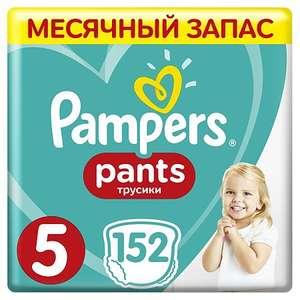 Скидка 45% на трусики и Premium подгузники Pampers (например Pampers Pants 5 12-17кг 152шт)