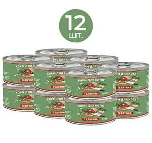 Влажный корм с разными вкусами для котят или кошек Solid Natura Holistic 12 шт х 100 г