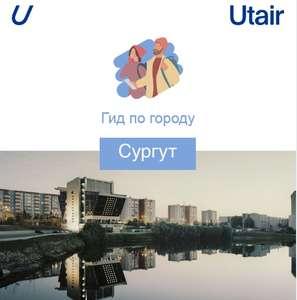 -7% на Utair билеты в Сургут и обратно