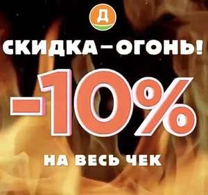 При покупке от 700₽ купон на 10% скидку на след. покупку