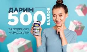 500 баллов «РЖД Бонус» за подписку на рассылки
