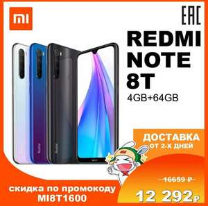 Смартфон Redmi Note 8T 4+64 Гб