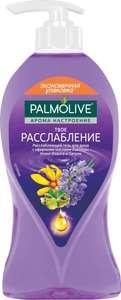 Palmolive Гель для душа Твое Расслабление 750мл, 3 штуки (по акции 2=3)