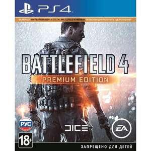 [PS4] Battlefield 4 Premium Edition для владельцев PS Plus