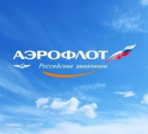 Распродажа эконом класса на Аэрофлот при покупке билетов туда и обратно