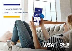 Скидка до 4000 на смартфон при оплате картой Visa