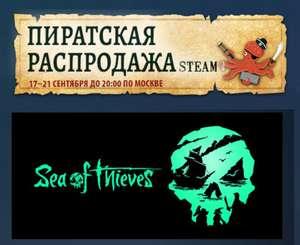 [PC] Игра Sea of Thieves
