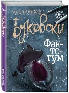 Книга Чарльза Буковски Фактотум