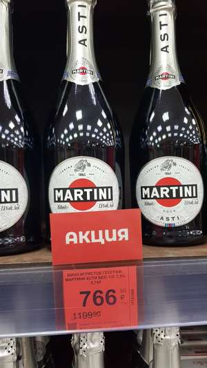 [Самарская область] Martini Asti
