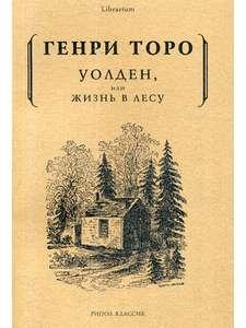 Книга Генри Торо - Уолден, или жизнь в лесу