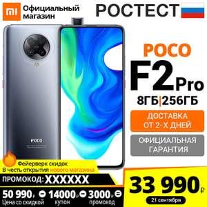 Смартфон Poco F2 Pro 8/256 gb