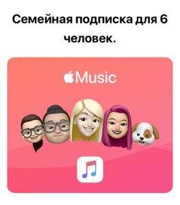 Apple Music Семейная подписка 4 месяца для новых