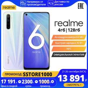 [21.09.] Смартфон Realme 6 4/128