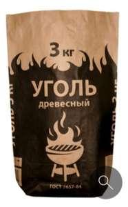 Уголь древесный для шашлыка, 3кг
