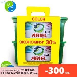 [21.09.] Капсулы для стирки Ariel Color 3в1 30+30 шт.