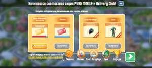 Промокод на 25% в Delivery Club через игру Pubg Mobile