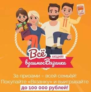 100 рублей на телефон за покупку продукции Вязанка