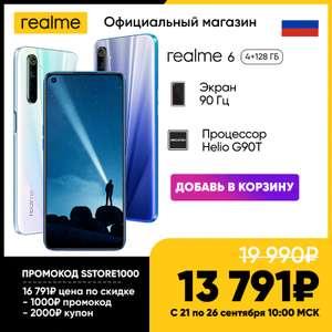 [21.09] Смартфон Realme 6 4/128Гб