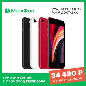 [21.09.] Смартфон iPhone SE (2020) 64gb